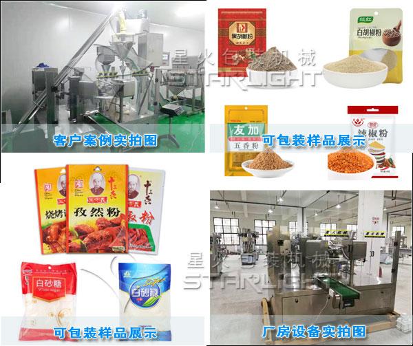 调味品包装机-袋装白砂糖包装机设备以及包装样品展示