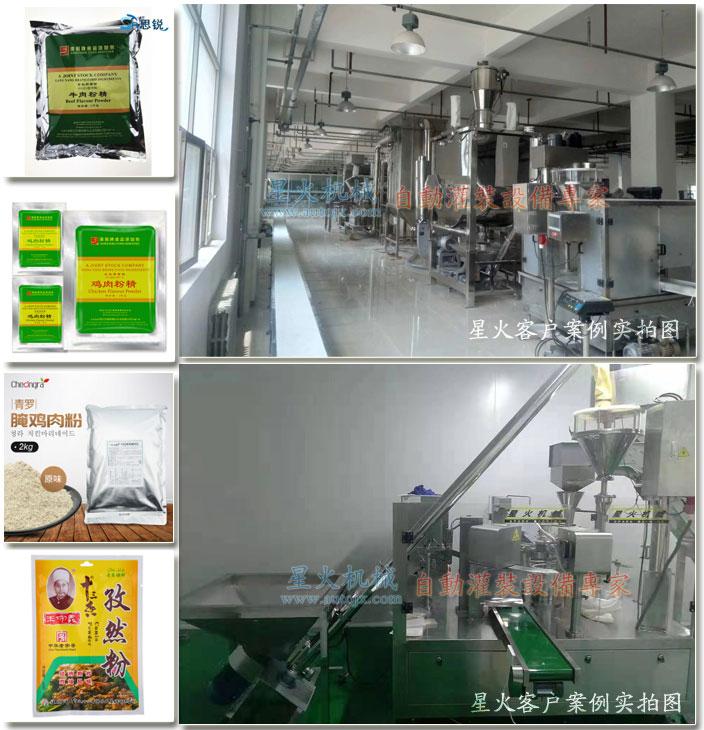 鸡肉粉自动包装机-给袋式鸡肉粉自动包装机