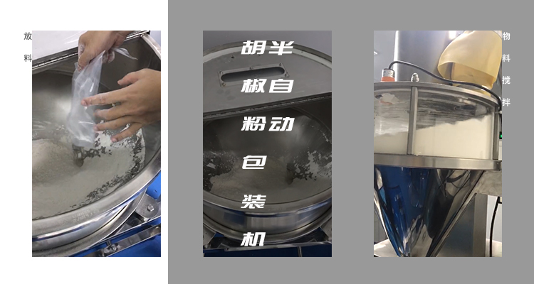 袋装胡椒粉bwin安卓版设备细节展示