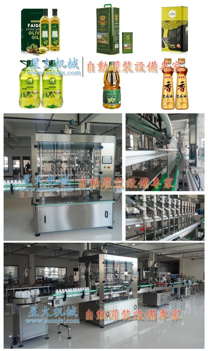 茶油灌装机-有机山茶油灌装机-茶油灌装机供应商