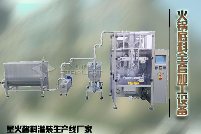 火锅底料生产线-火锅底料全套加工设备